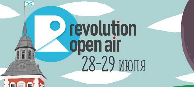 """Фестиваль """"Revolution Open Air 2017"""""""