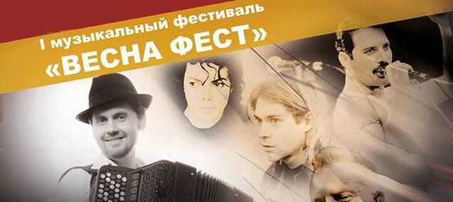 """Музыкальный фестиваль """"Весна Фест 2017"""""""