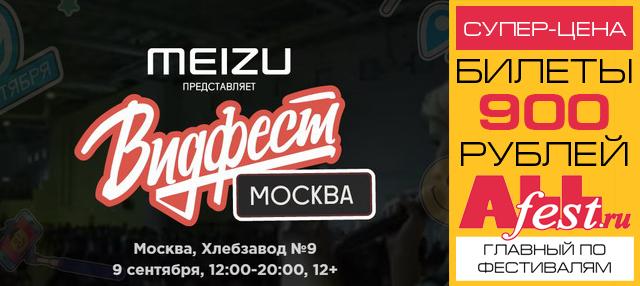 """Фестиваль """"Видфест 2017"""""""