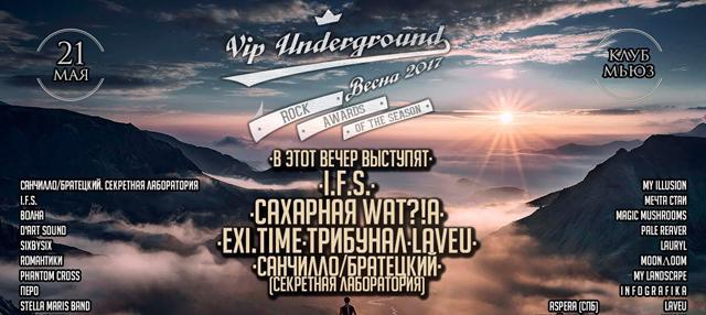 """Фестиваль """"Vip Underground. Весна 2017"""""""