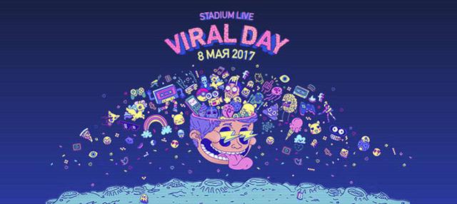 """Фестиваль блогеров """"Viral Day 2017"""""""