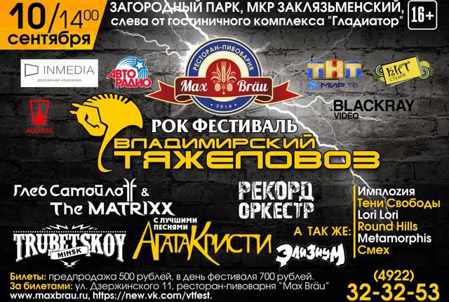 """Фестиваль """"Владимирский Тяжеловоз 2016"""""""
