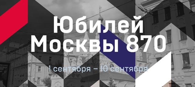 """Фестиваль """"Юбилей Москвы 870"""""""