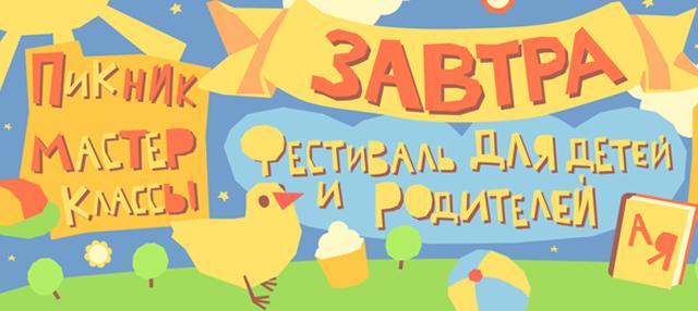 """Семейный фестиваль """"Завтра 2017"""""""