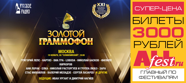 """Премия """"Золотой граммофон 2016"""""""