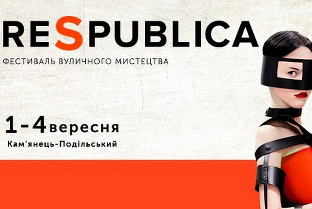 """Фестиваль """"Respublica 2016"""""""