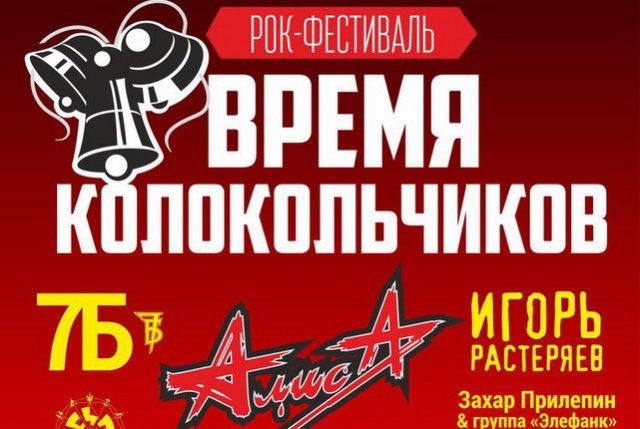 """Рок-фестиваль """"Время колокольчиков 2016"""""""