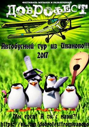 "На ""Доброфест"" из Иваново"