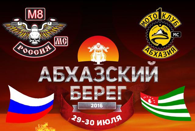 "Фестиваль ""Абхазский берег 2016"""