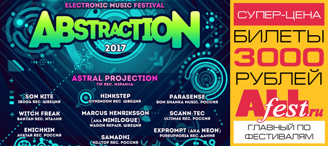 """Фестиваль электронной музыки """"Abstraction 2017"""": участники, билеты"""