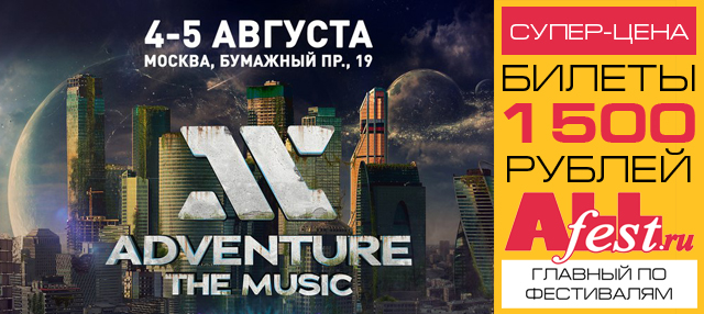 "Фестиваль ""Adventure the Music 2017"""
