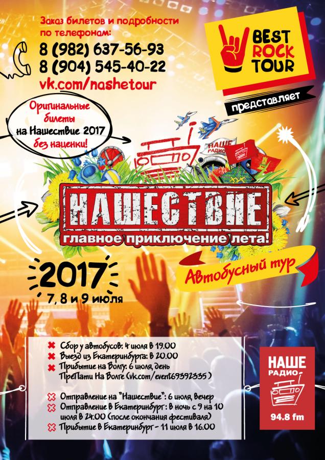 Официальный автобусный тур на Нашествие 2017 из Екатеринбурга!!!