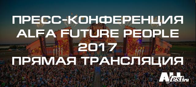 """Пресс-конференция """"AFP 2017"""". прямая трансляция"""