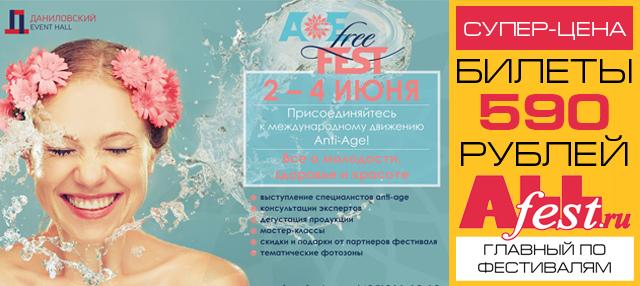"""Фестиваль красоты и здоровья """"Age Free Fest 2017"""""""