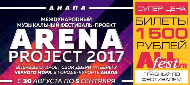 """Музыкальный фестиваль-проект """"ArenaProject 2017"""""""