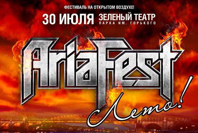 Ария-Фест Лето