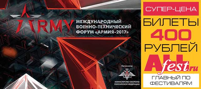 """Военно-технический форум """"Армия 2017"""""""