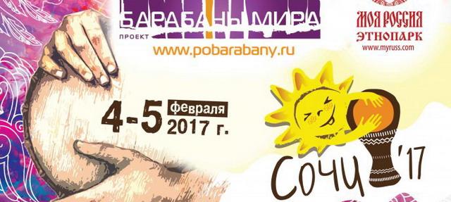 """Фестиваль """"Барабаны мира 2017"""""""