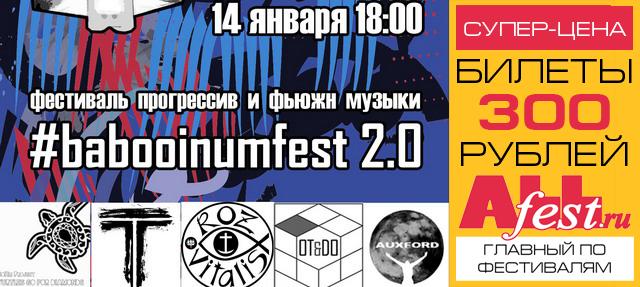 "Фестиваль ""babooinumfest 2.0"""