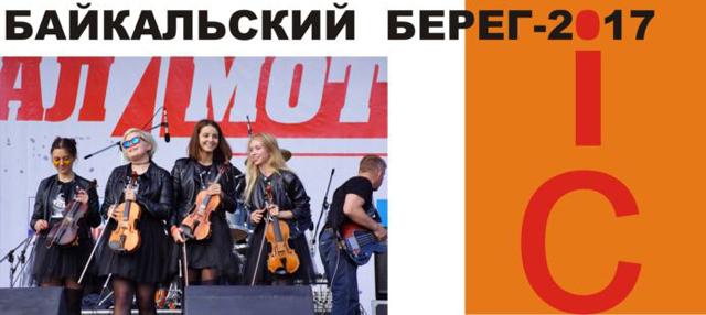 """Фестиваль """"Байкальский берег 2017"""""""