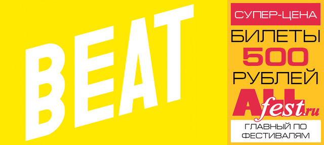 """Beat Film Festival 2017"""