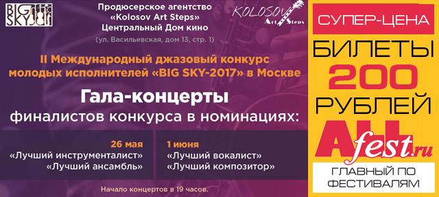 Big Sky 2017