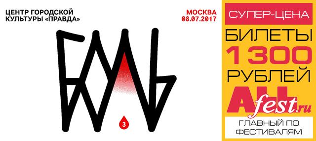 """Фестиваль """"Боль 2017"""""""