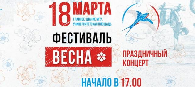 """Фестиваль """"Весна 2017"""""""