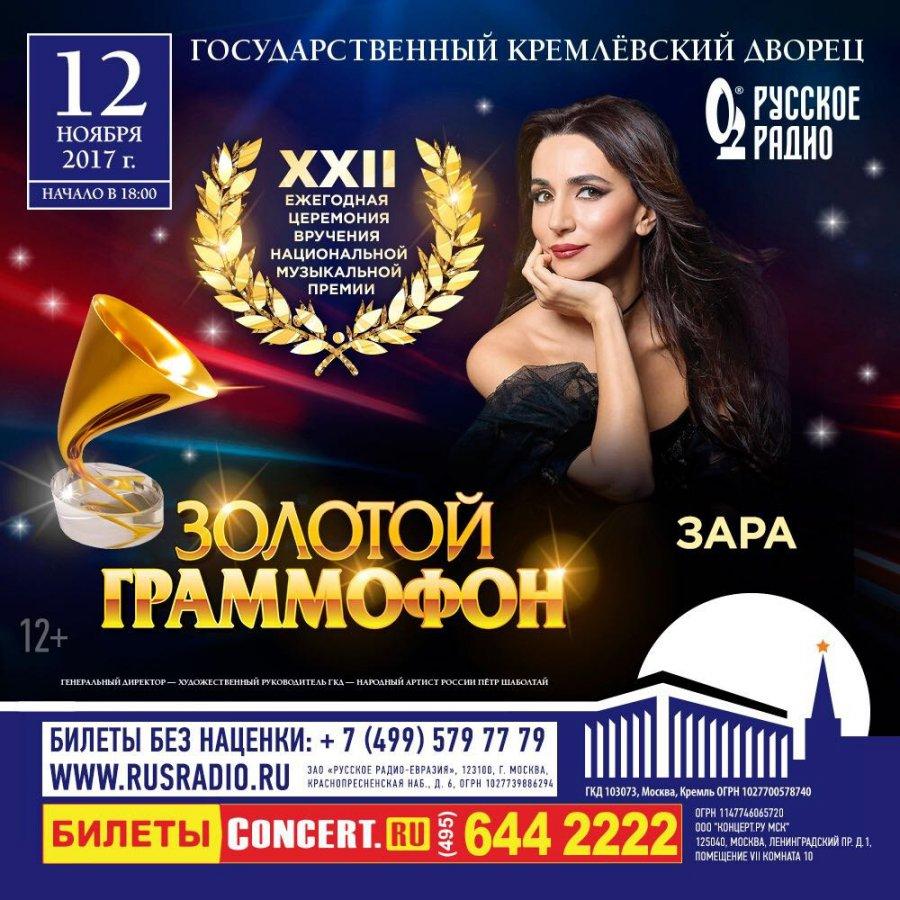 Золотой граммофон 2018 когда будет в москве