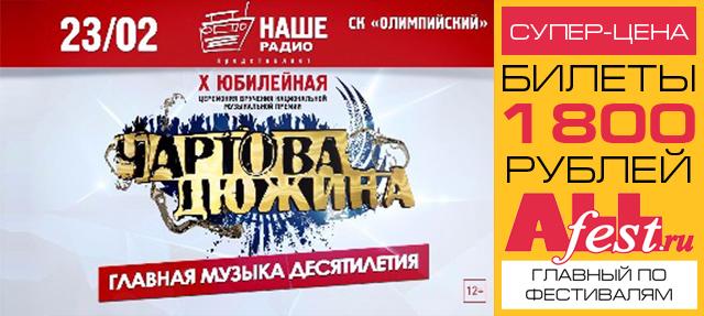 """Чартова Дюжина 2017"""
