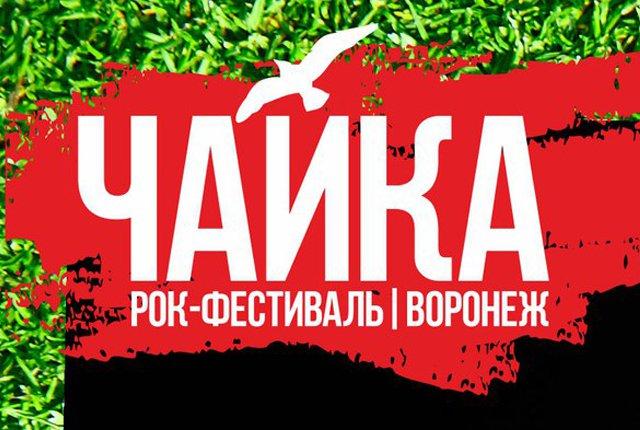 """Фестиваль """"Чайка 2016"""""""