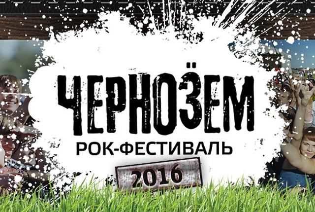 """Фестиваль """"Чернозём 2016"""""""