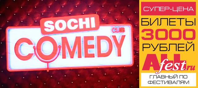 """""""Comedy Club 2017"""" в дни Формулы-1 в Сочи"""