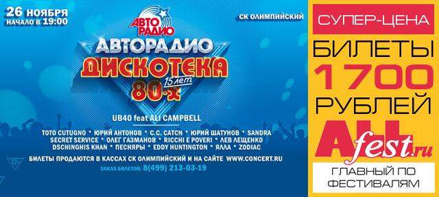 "Фестиваль ""Авторадио"" ""Дискотека 80-х"""