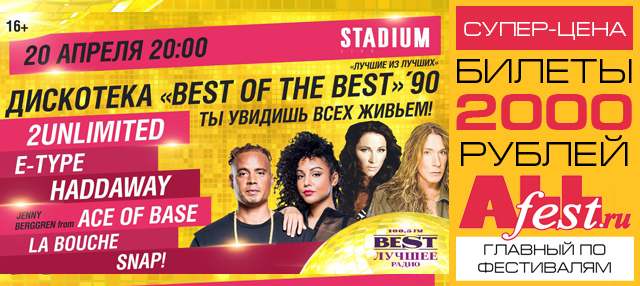 "Дискотека ""Best of The Best 2017"""