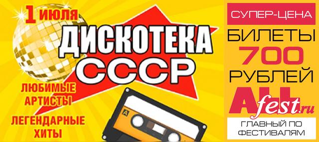 """""""Дискотека СССР 2017"""""""