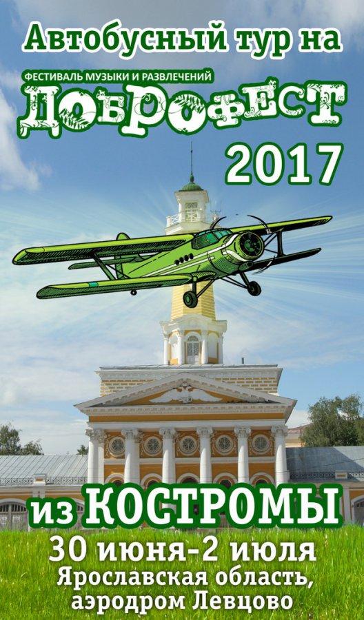 Автотур на Доброфест 2017 из Костромы