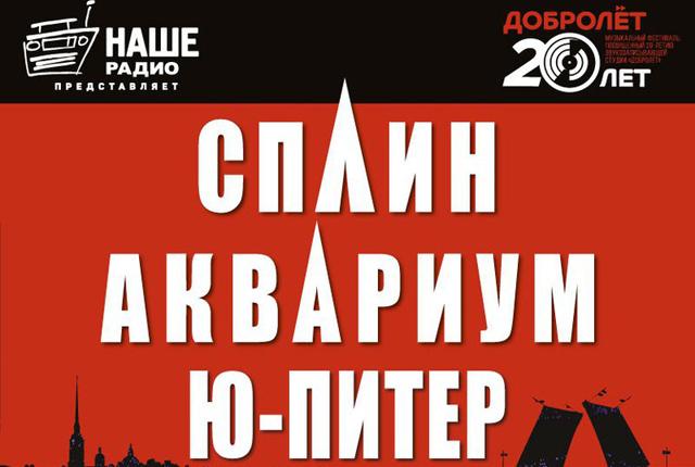 """Фестиваль """"Добролёт 2016"""""""