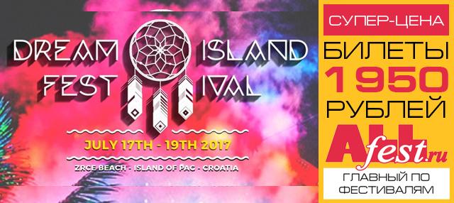 """Фестиваль """"Dream Island 2017"""""""