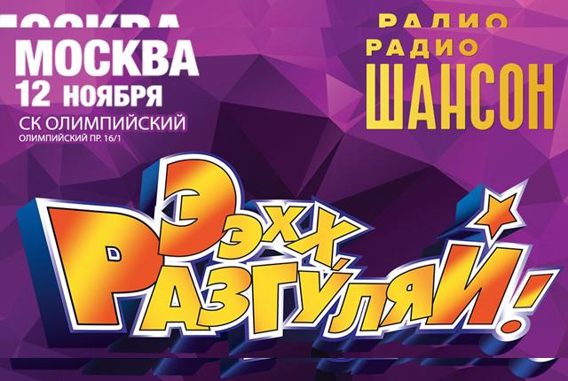"""Фестиваль """"Ээхх, Разгуляй! 2016"""""""