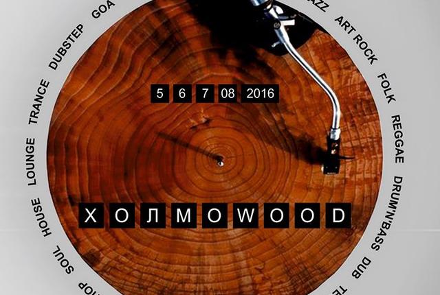 """Фестиваль """"ХолмоWood 2016"""""""