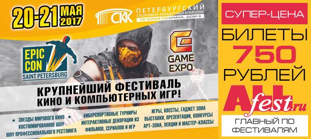 Фестиваль Epic Con 2017
