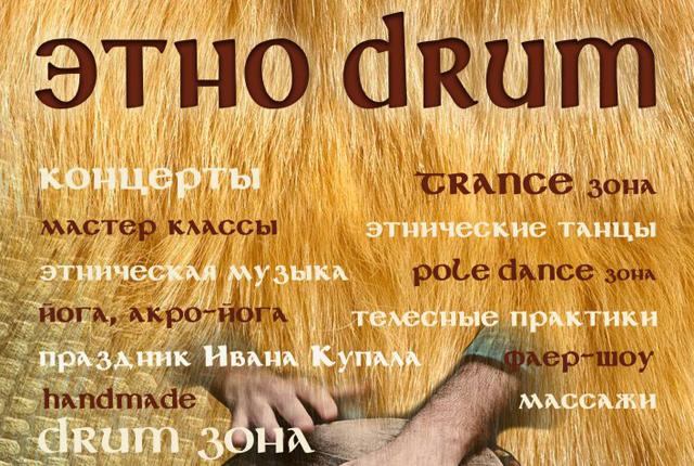 """Фестиваль """"Этно Drum fest 2016"""""""
