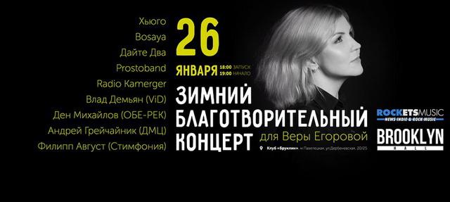 """Благотворительный фестиваль """"Концерт для Веры"""""""