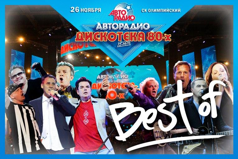 26 ноября музыкальный фестиваль авторадио - дискотека 80-х *автобус из редкино !супер-популярному фестивалю