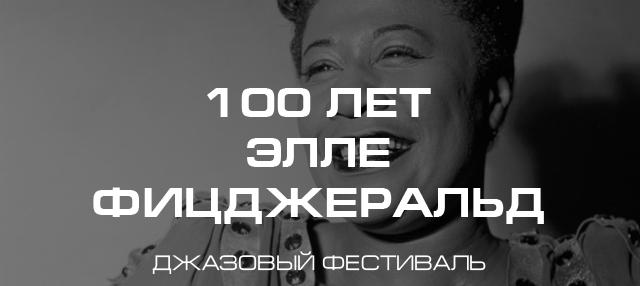 Фестиваль, посвящённый 100-летию Эллы Фицджеральд