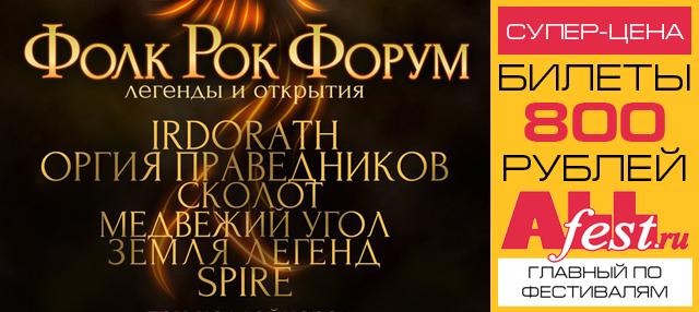 "Фестиваль ""Фолк Рок Форум 2017"""