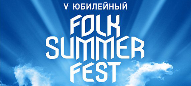 Folk Summer Fest 2017