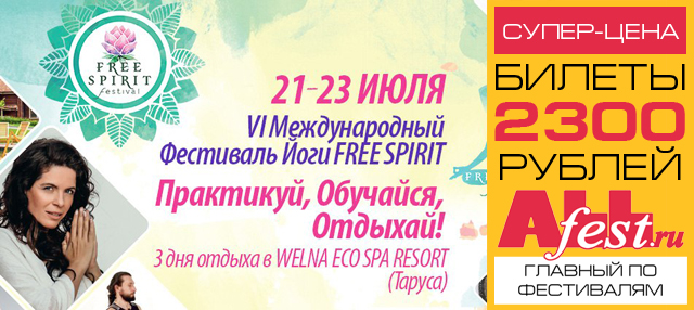 "Фестиваль йоги ""Free Spirit 2017"""