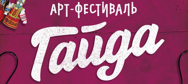 "Арт-фестиваль ""Гайда 2017"""